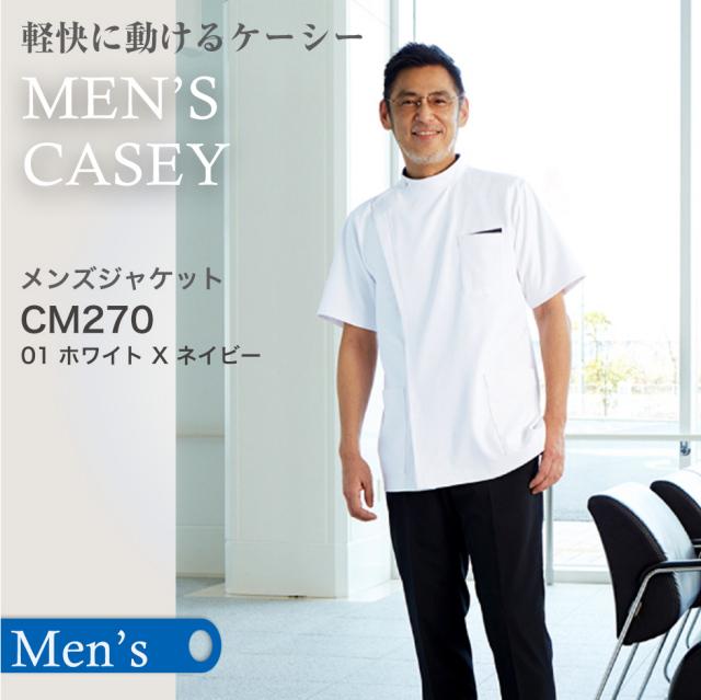 【トンボ・ウィキュア】CM270-01 メンズケーシー ホワイトXネイビー【TOMBOW WECURE】