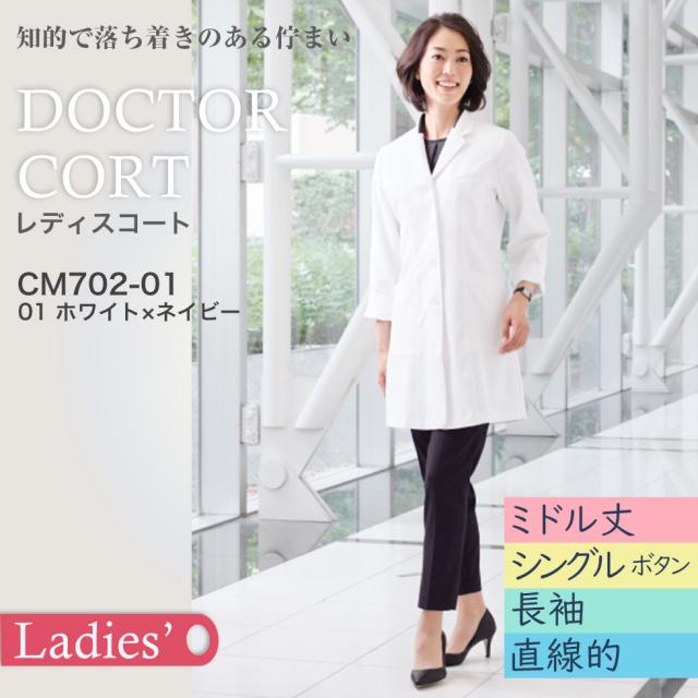 【トンボ・ウィキュア】CM702-01 レディスコート ホワイト×ネイビー【TOMBOW WECURE】