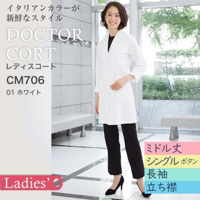 【トンボ・ウィキュア】CM706-01 レディスコート ホワイト イタリアンカラー【TOMBOW WECURE】