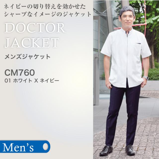 【トンボ・ウィキュア】CM760-01 メンズジャケット ホワイトXネイビー スタンドカラー【TOMBOW WECURE】