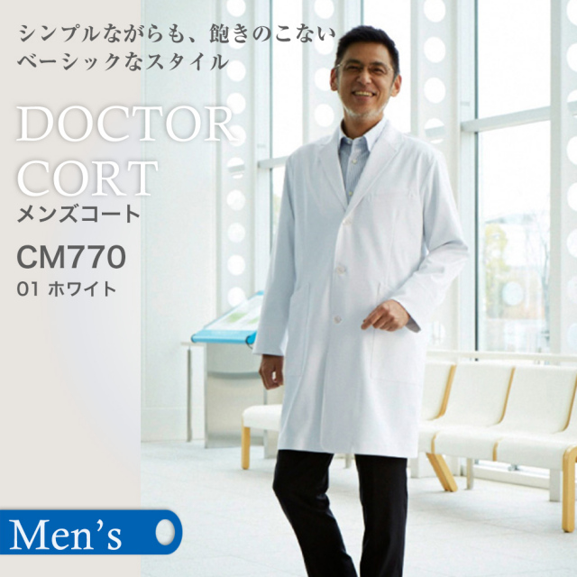 【トンボ・ウィキュア】CM770-01 メンズコート ホワイト シングル【TOMBOW WECURE】