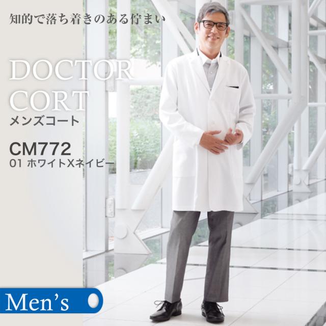 【トンボ・ウィキュア】CM772-01 メンズコート ホワイトXネイビー シングル【TOMBOW WECURE】