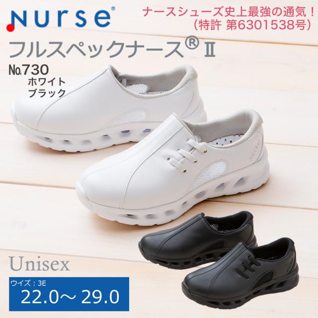 【富士ゴムナース】フルスペックナース(R)II  No.730 男女兼用【ナースシューズ】