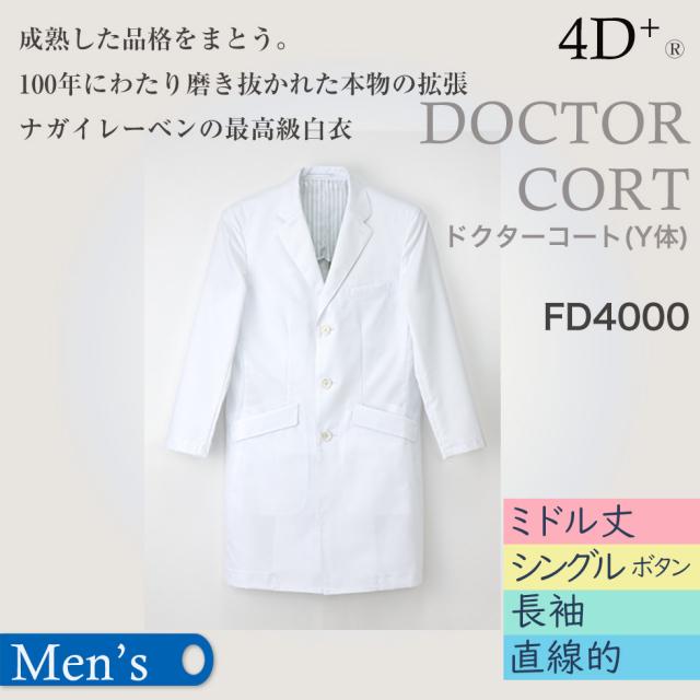 【ナガイレーベン】男子シングルドクターコート(Y体)(長袖)FD4000