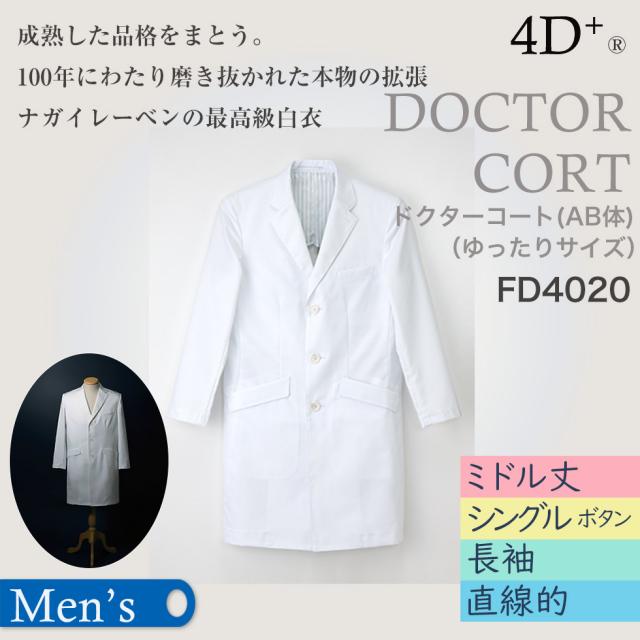 【ナガイレーベン】男子シングルドクターコート(AB体ゆったりサイズ)(長袖)FD4020