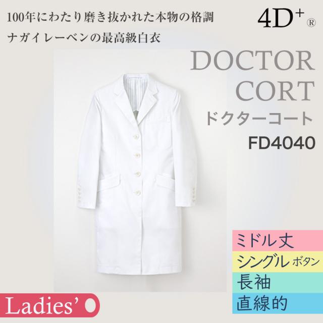 【ナガイレーベン】女子シングルドクターコート(長袖)FD4040