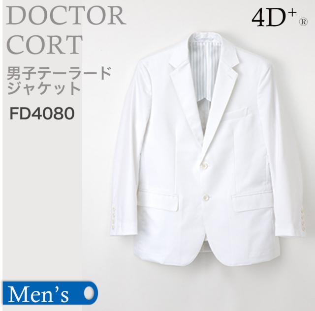 【ナガイレーベン】男子テーラードジャケット(長袖)FD4080
