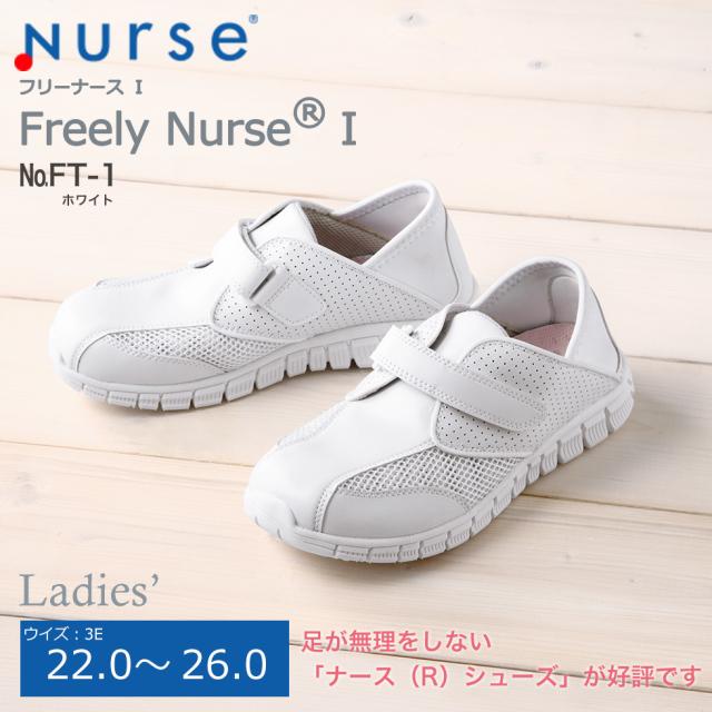 【富士ゴムナース】フリーリーナース(R) Freely Nurse(R)I No.FT-1 ホワイト【ナースシューズ】