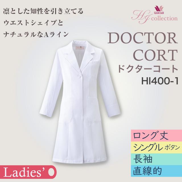 【Wacoal】レディースコートHI400-1(長袖)【ワコール】