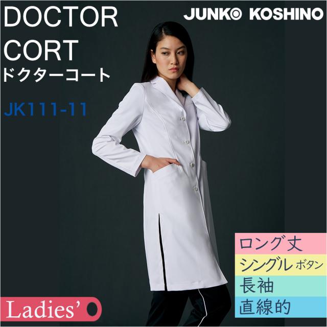 【ジュンココシノ】レディスドクターコート(長袖)JK111-11 シングル ホワイト【JUNKO KOSHINO】