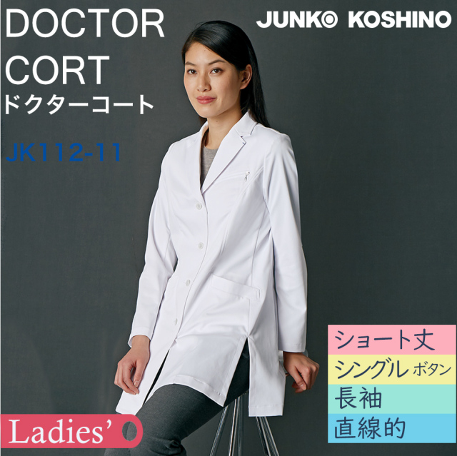 【ジュンココシノ】レディスドクターコート(長袖・ショート)JK112-11 シングル ホワイト【JUNKO KOSHINO】