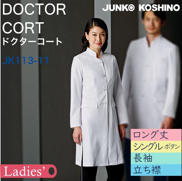 【ジュンココシノ】レディスドクターコート(長袖・ロング)JK113-11 シングル ホワイト スタンドカラー【JUNKO KOSHINO】