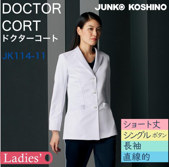 【ジュンココシノ】レディスドクタージャケット JK114-11 シングル ホワイト【JUNKO KOSHINO】