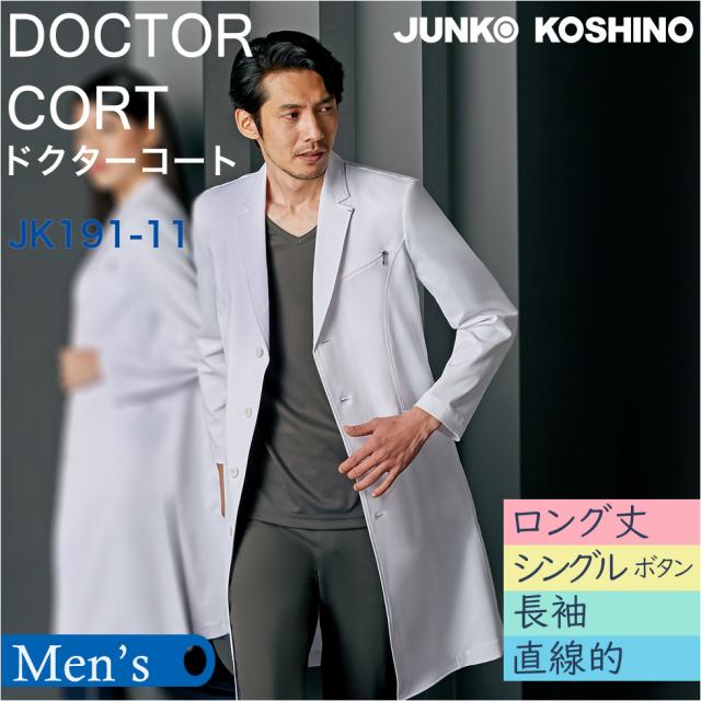 【ジュンココシノ】メンズドクターコート(ロング)JK191-11 シングル ホワイト【JUNKO KOSHINO】