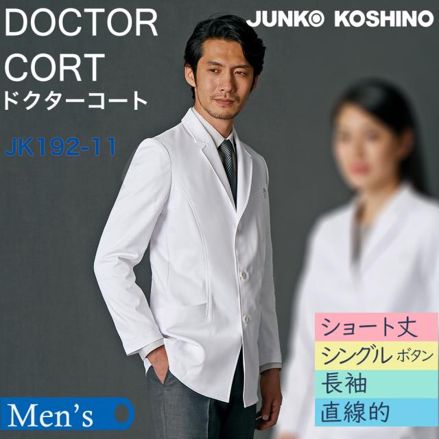 【ジュンココシノ】メンズドクターコート(長袖・ショート)JK192-11 シングル ホワイト【JUNKO KOSHINO】