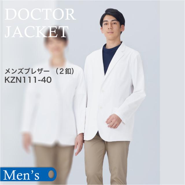 メンズブレザー(2釦) KZN111-40 ホワイト【KAZEN】