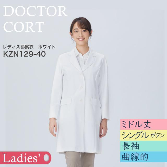 レディス診察衣 KZN129-40 ホワイト【KAZEN】