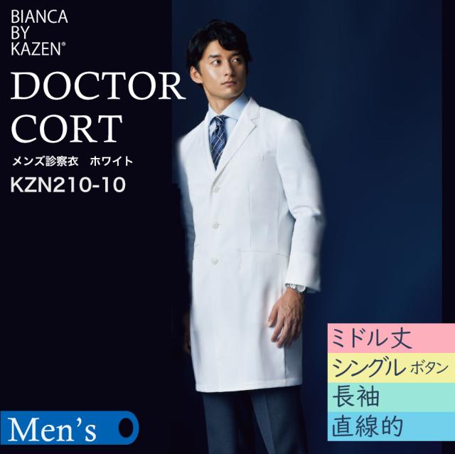 【BIANCA BY KAZEN】メンズ診察衣KZN210-10 ホワイト【ビアンカ by KAZEN】