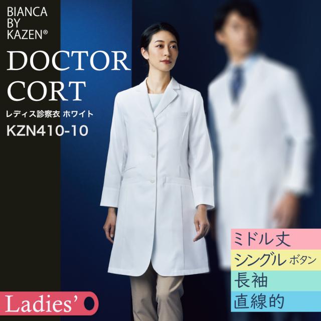 【BIANCA BY KAZEN】レディス診察衣KZN410-10 ホワイト【ビアンカ by KAZEN】