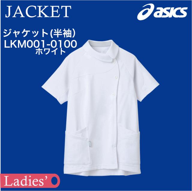 【アシックス】レディスジャケット(半袖)LKM001-0100(ホワイト)【ASICS】