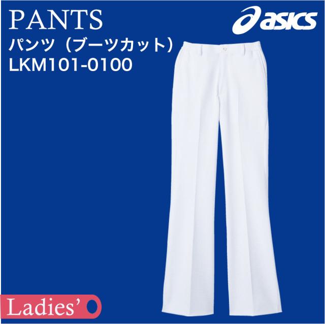 【アシックス】レディスパンツLKM101-0100(ホワイト,ブーツカット)【ASICS】