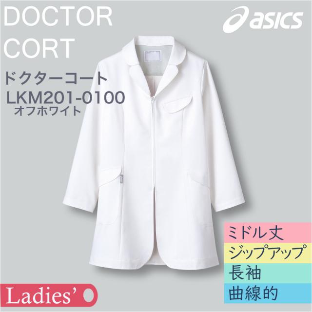 【アシックス】レディスドクターコート(長袖)LKM201-0100(オフホワイト)ジップアップ【ASICS】
