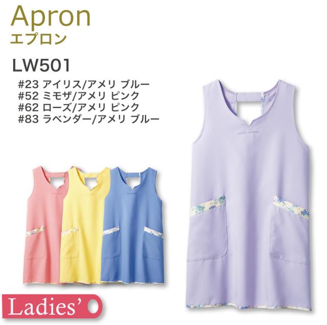 【ローラ アシュレイ】H型エプロン LW501【LAURA ASHLEY】