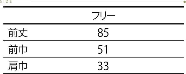 LW501サイズ表