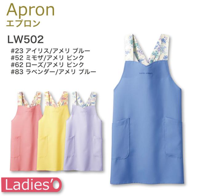 【ローラ アシュレイ】X型エプロン LW502(肩ひも花柄)【LAURA ASHLEY】