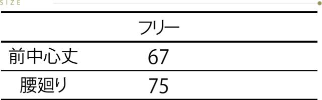 LW502サイズ表