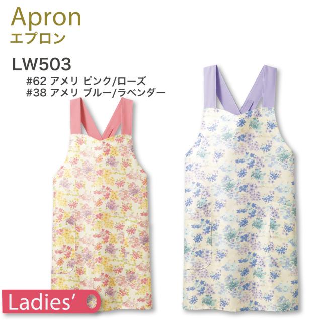 【ローラ アシュレイ】X形エプロン LW503(総花柄)【LAURA ASHLEY】