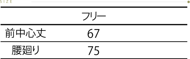 LW503サイズ表