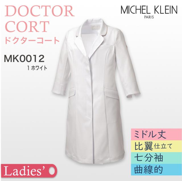 【MICHEL KLEIN】ドクターコート(女)比翼ボタン MK0012-1 ホワイト【ミッシェル クラウン】