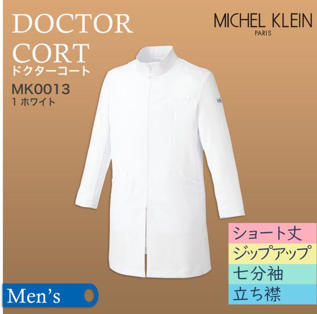 【MICHEL KLEIN】ドクターコート(男)スタンドカラー MK0013-1 ホワイト【ミッシェル クラウン】