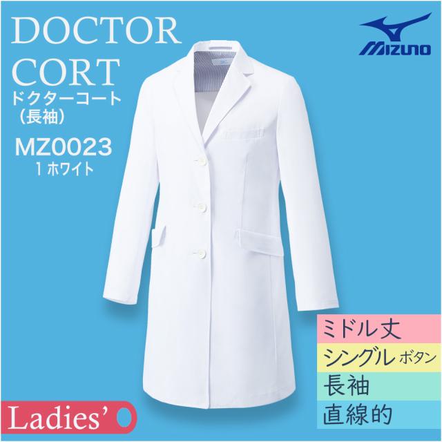 【Mizuno】ドクターコート(女)[長袖]シングル MZ0023-1 フルダルウェザー ホワイト【ミズノ】