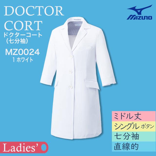【Mizuno】ドクターコート(女)シングル(七分袖) MZ0024-1 フルダルウェザー ホワイト【ミズノ】