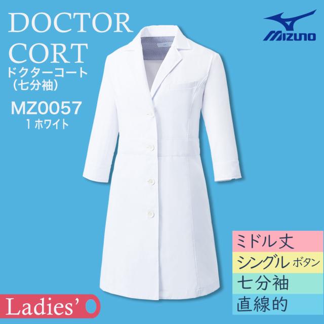 【Mizuno】ドクターコート(女)シングル(七分袖) MZ0057-1 フルダルウェザー ホワイト【ミズノ】
