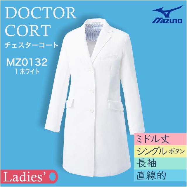 【Mizuno】チェスターコート(女)MZ0132-1 ヘリンボン ホワイト【ミズノ】