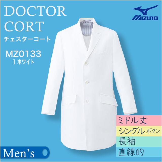 【Mizuno】チェスターコート(男)MZ0133-1 ヘリンボン ホワイト【ミズノ】