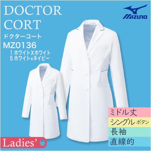 【Mizuno】ドクターコート(女)シングル MZ0136 交織ツイル【ミズノ】