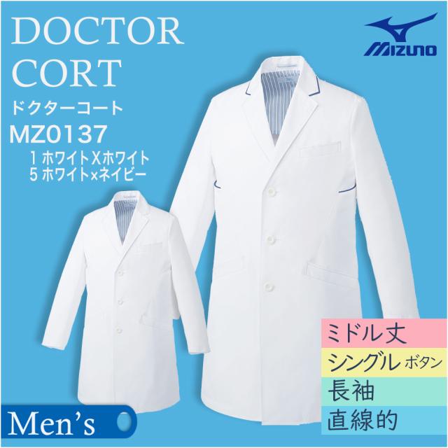 【Mizuno】ドクターコート(男)シングル MZ0137 交織ツイル【ミズノ】