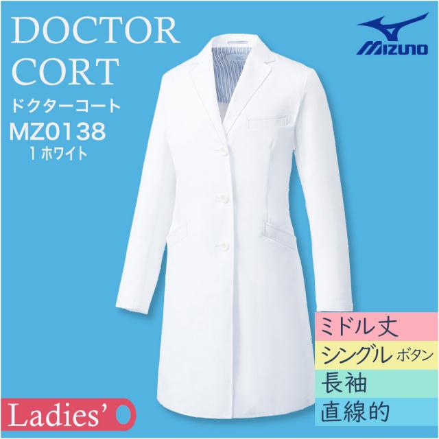 【Mizuno】ドクターコート(女)シングル MZ0138-1 交織ツイル ホワイト【ミズノ】