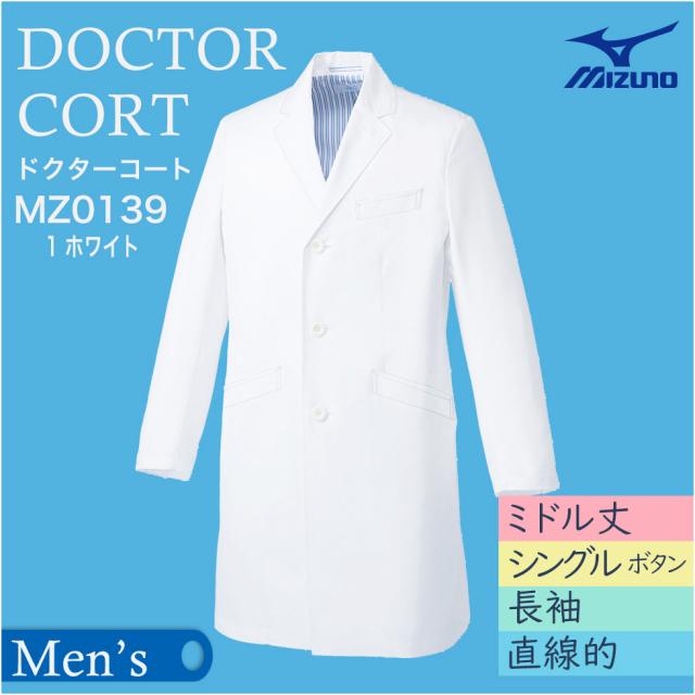 【Mizuno】ドクターコート(男)シングル MZ0139-1 交織ツイル ホワイト【ミズノ】