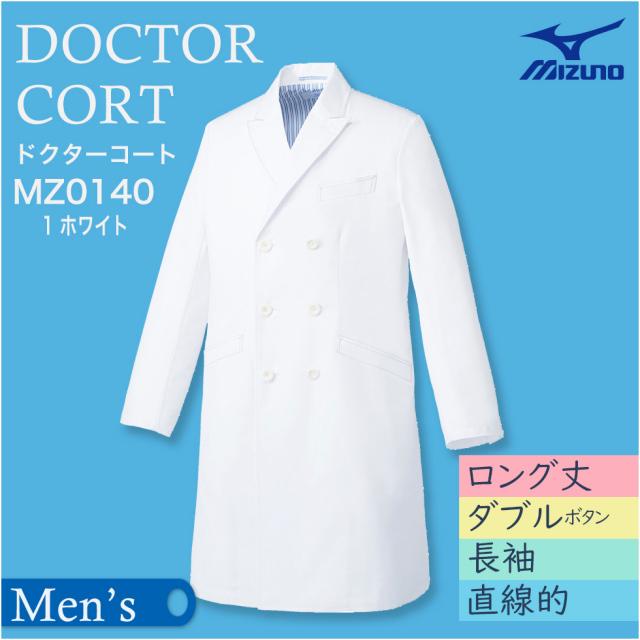 【Mizuno】ドクターコート(男)ダブル MZ0140-1 交織ツイル ホワイト【ミズノ】