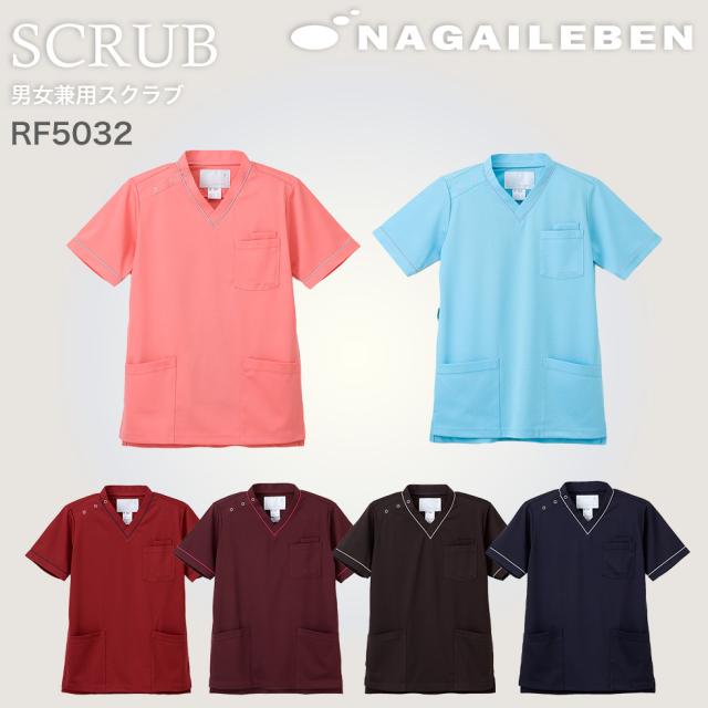 【ナガイレーベン】スクラブ(男女兼用・半袖)RF5032