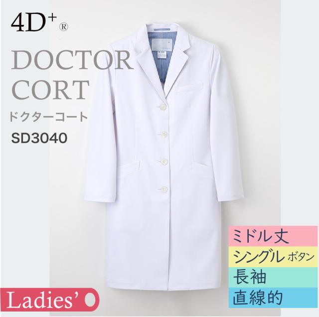 【ナガイレーベン】女子シングルドクターコート(長袖)SD3040