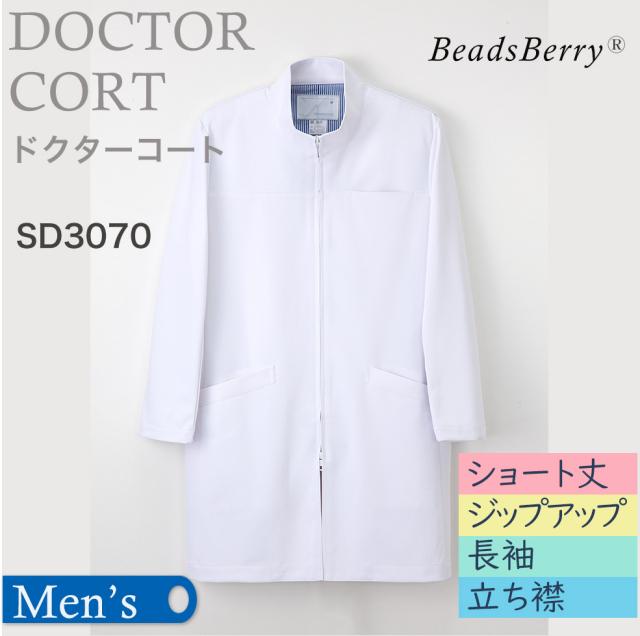 【ナガイレーベン】男子ドクターコート(長袖)SD3070