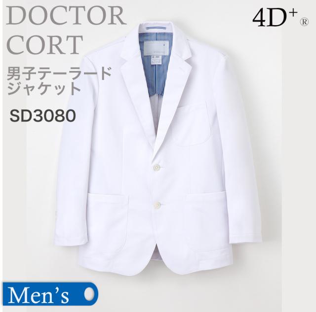 【ナガイレーベン】男子テーラードジャケット(長袖)SD3080