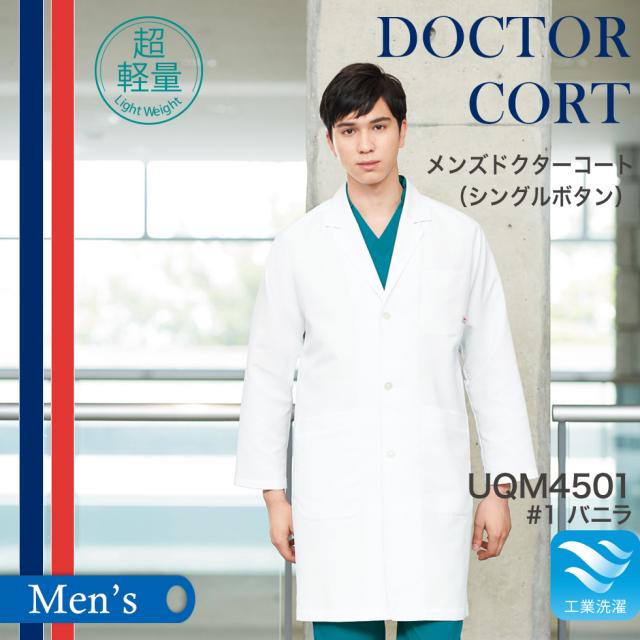 【le coq sportif】メンズドクターコート(シングル・ラグラン)UQM4501-1【ルコック スポルティフ】