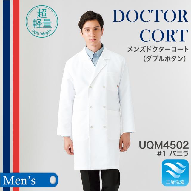 【le coq sportif】メンズドクターコート(ダブル・ラグラン)UQM4502-1【ルコック スポルティフ】